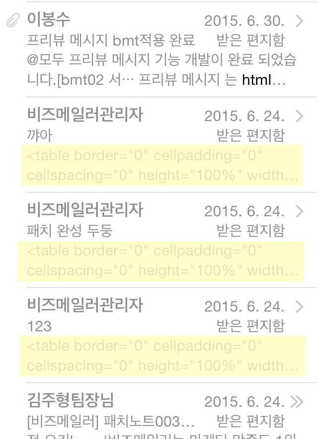 네이버 메일 앱 화면