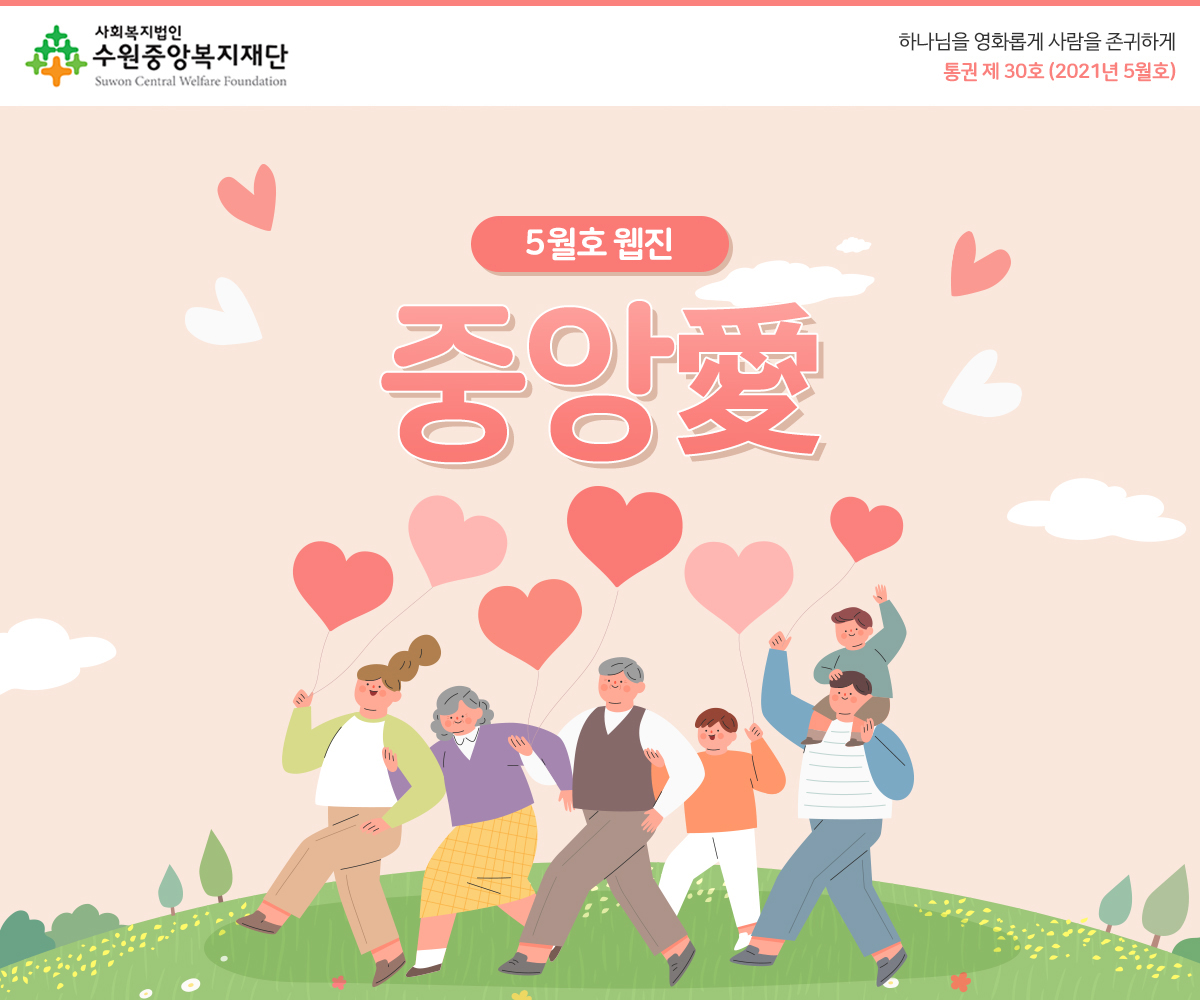 수원중앙복지재단 5월 웹진