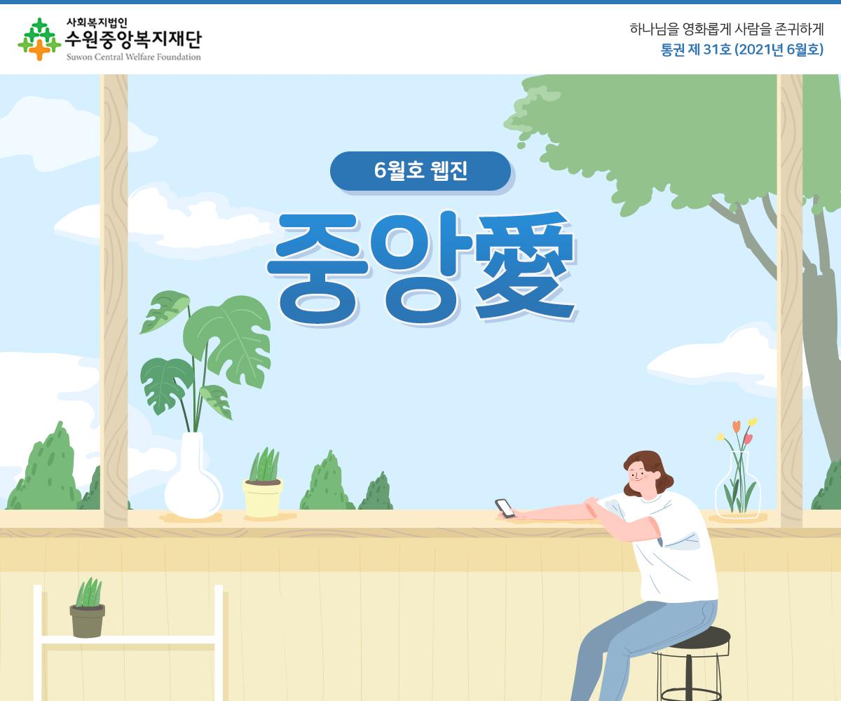 수원중앙복지재단 6월 웹진